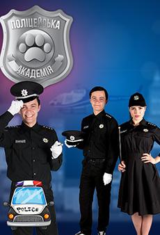 Полицейская<br>академия