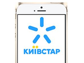 (Русский) Киевстар