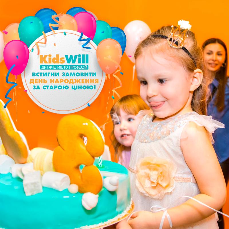 Заказывай День рождения в KidsWill по старой, более выгодной цене!