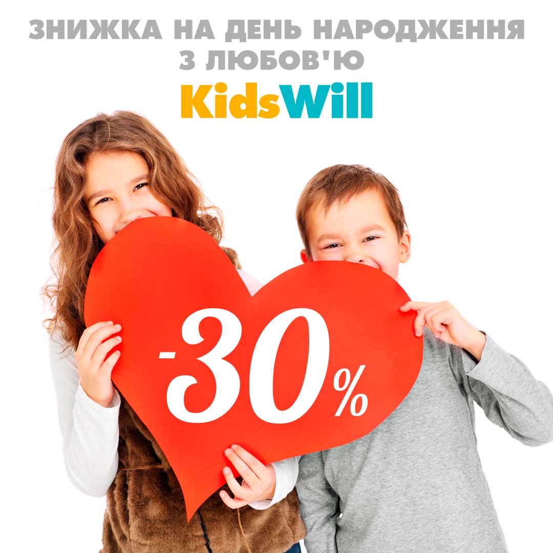 СКИДКА 30% НА ПРАЗДНОВАНИЕ ДНЯ РОЖДЕНИЯ В KIDSWILL
