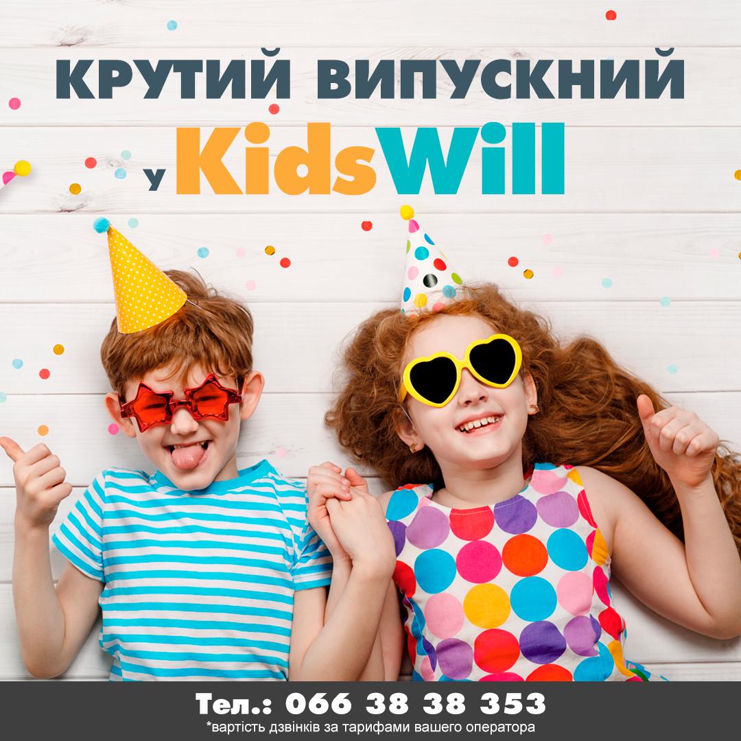 Крутой Выпускной в KidsWill